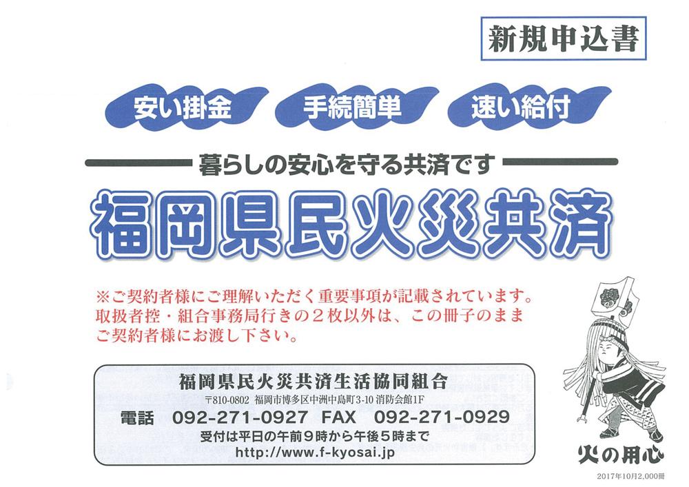 福岡県民火災共済生活協同組合:パンフレット