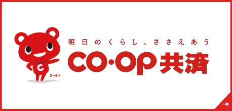 CO・OP共済バナー