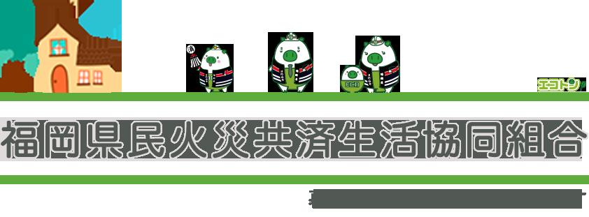 福岡県民火災共済生活協同組合